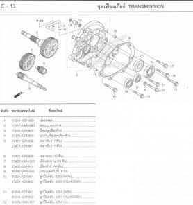 E13 – BỘ TRUYỀN ĐỘNG – Honda Click 125i Model 2015