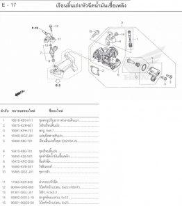 E17 – HỌNG GA/KIM PHUN – Honda Click 125i Model 2015